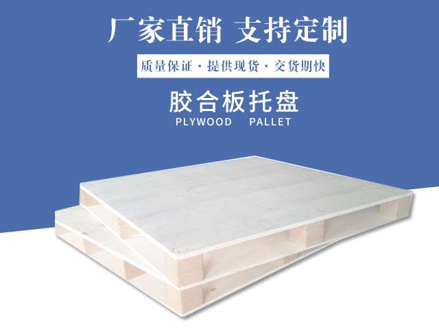 胶合板托盘厂家定制_山东胶合板托盘生产厂家