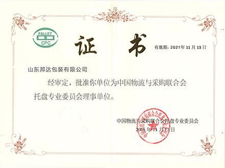 2016年度常务理事单位证书