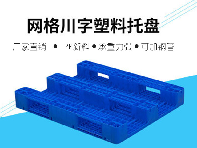 川字塑料托盘图片规格