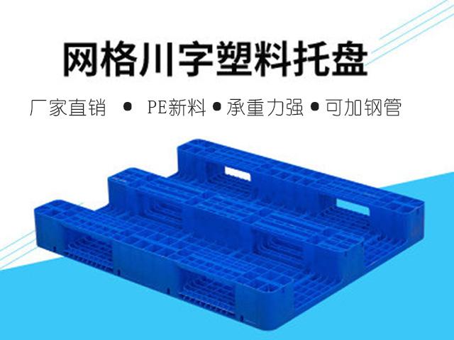 川字塑料托盘图片及价格分析
