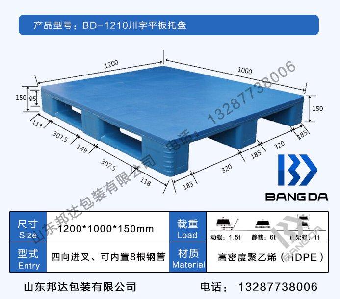 川字平板塑料托盘图片