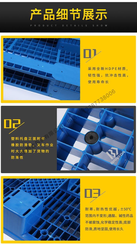川字塑料托盘细节图片