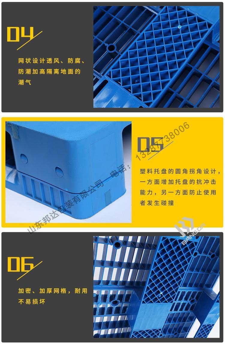川字塑料托盘细节展示