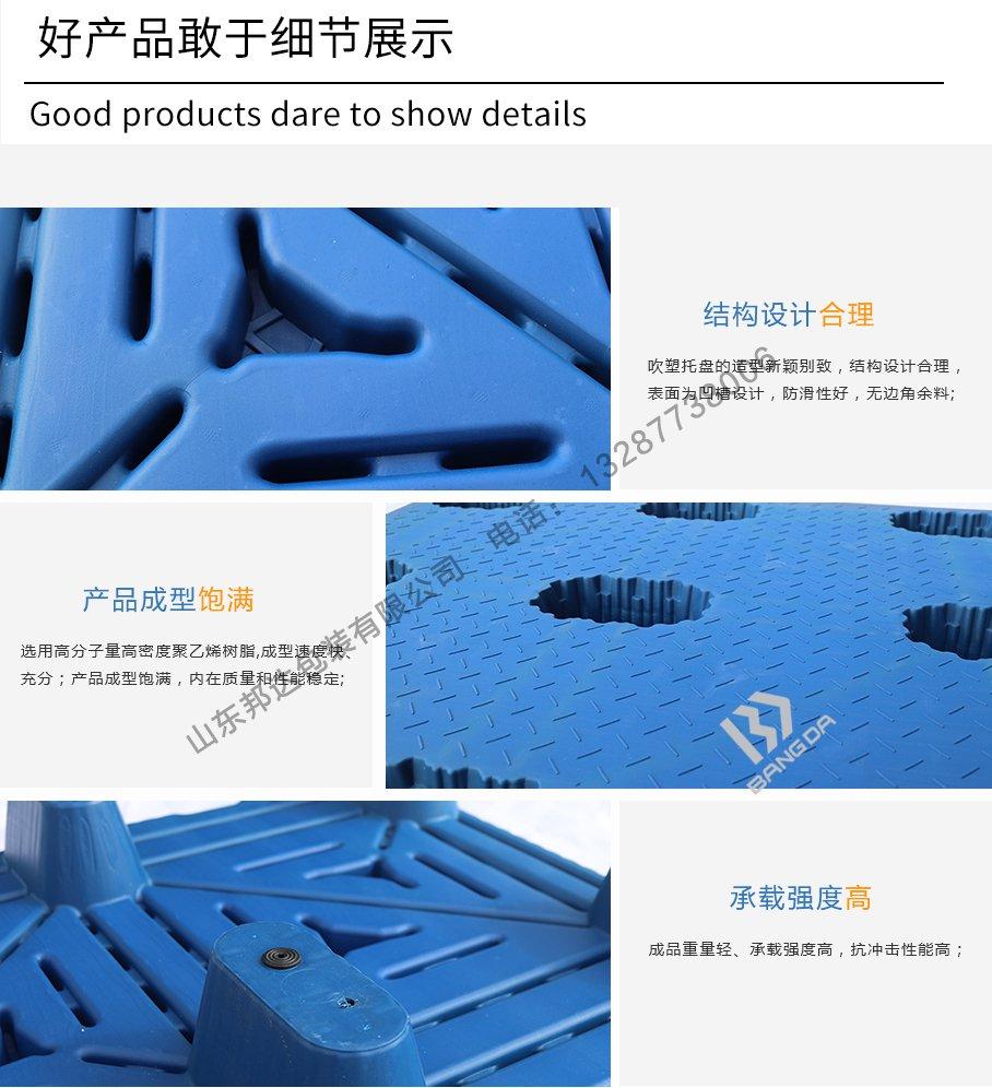 邦达塑料托盘细节展示