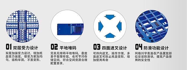 网格塑料托盘优势