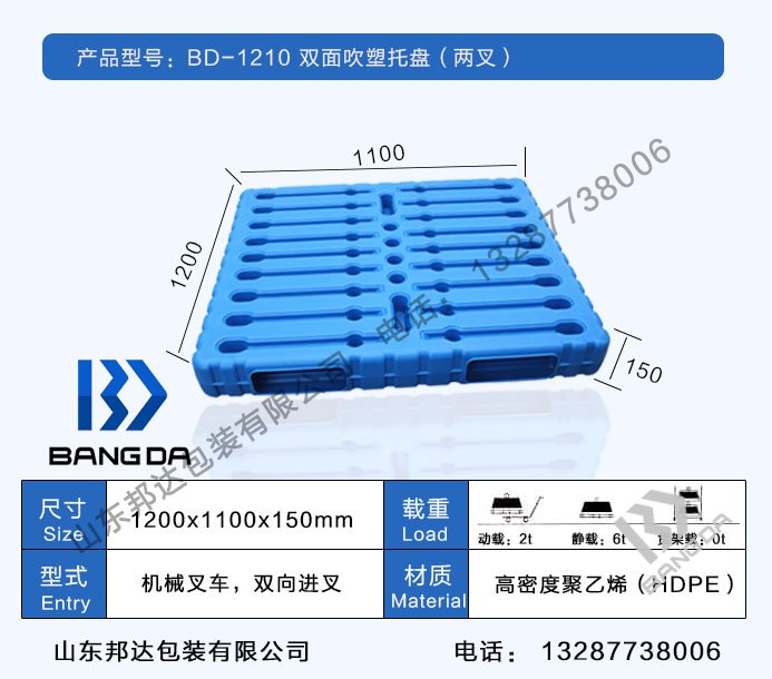 BD-1210双面吹塑托盘