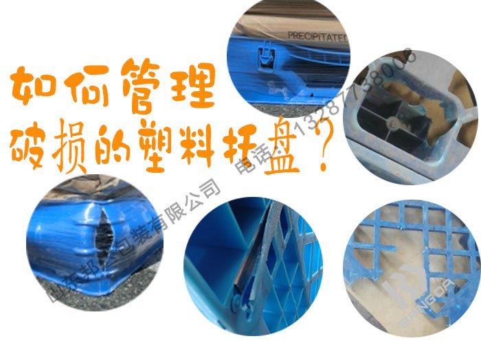 塑料托盘厂家:破损的塑料托盘该如何管理?